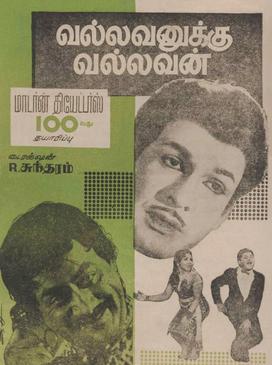Vallavanukku_Vallavan_poster